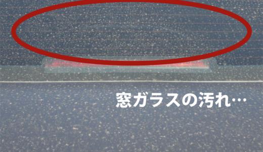 落ちにくい車の窓ガラスの汚れの正体とその除去方法