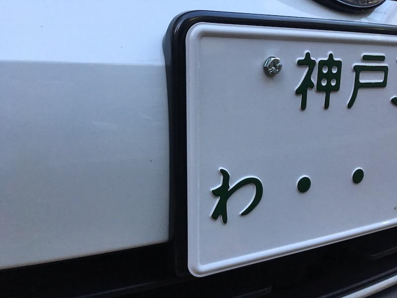 車のナンバープレート汚れの3つの注意点と効果的な落とし方