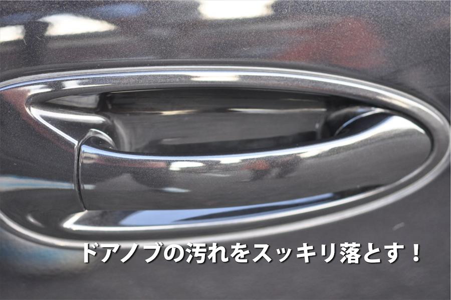車のドアノブ汚れをスッキリ落とす!水垢も引っかき傷もこれで解消