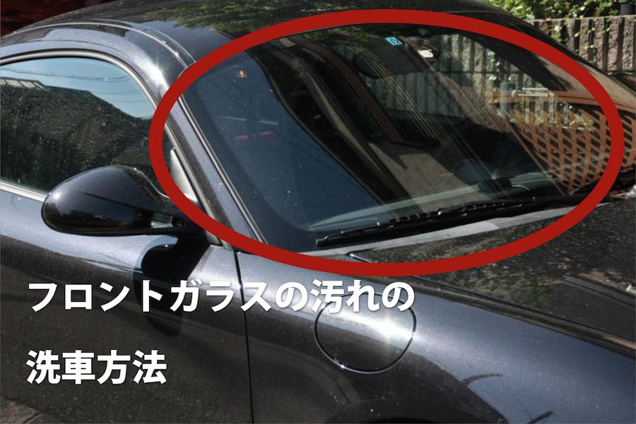 車のフロントガラス汚れの洗車方法|外側の油膜は事故のもと?!