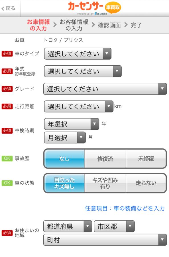 車買取カーセンサー メール対応②