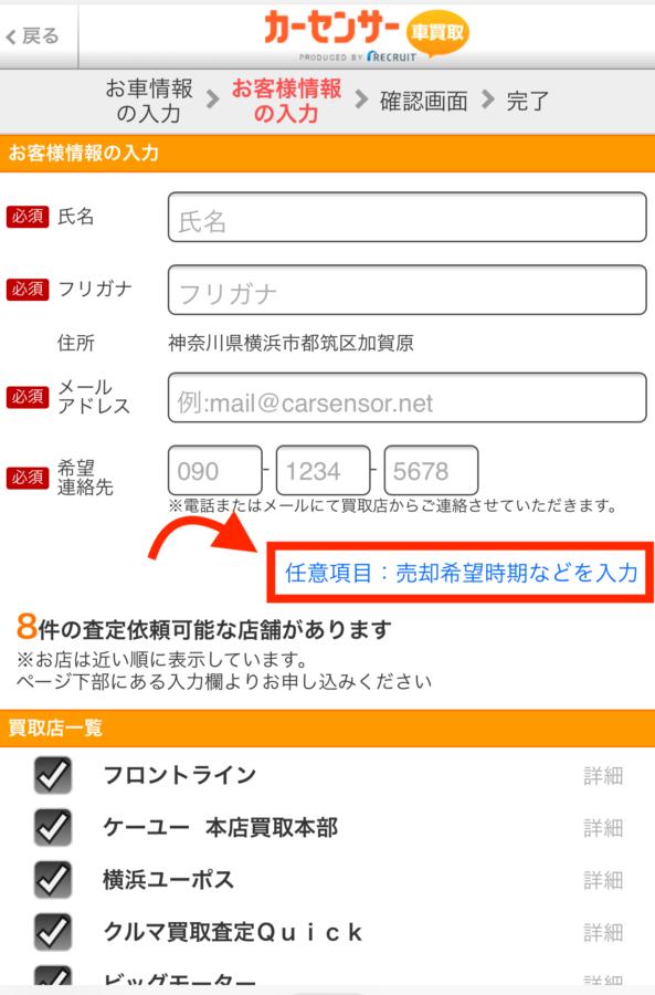 車買取カーセンサー メール対応③