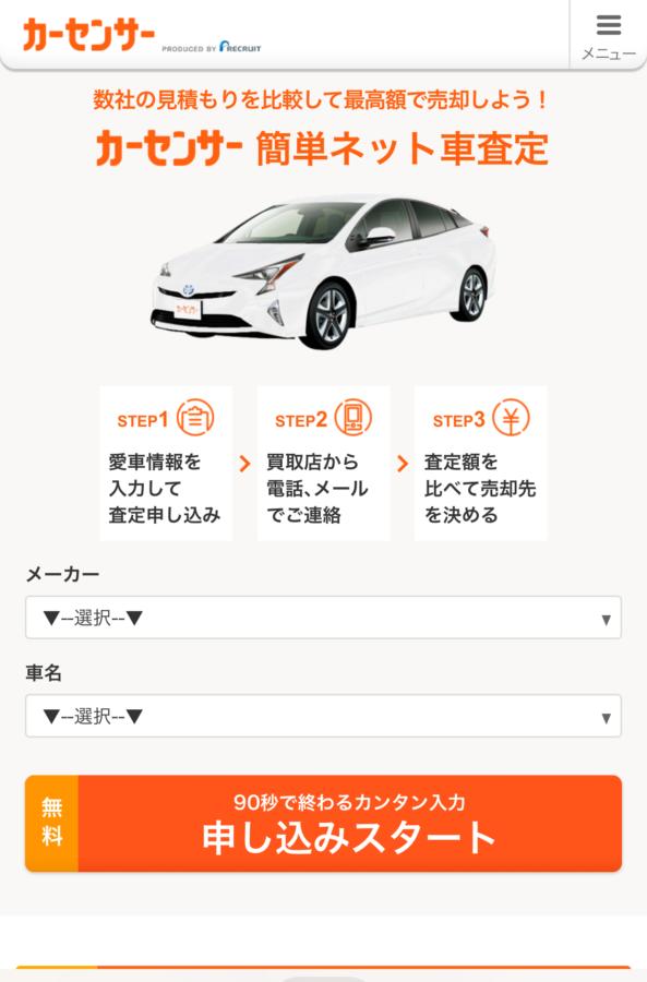 車買取 カーセンサー メール対応①
