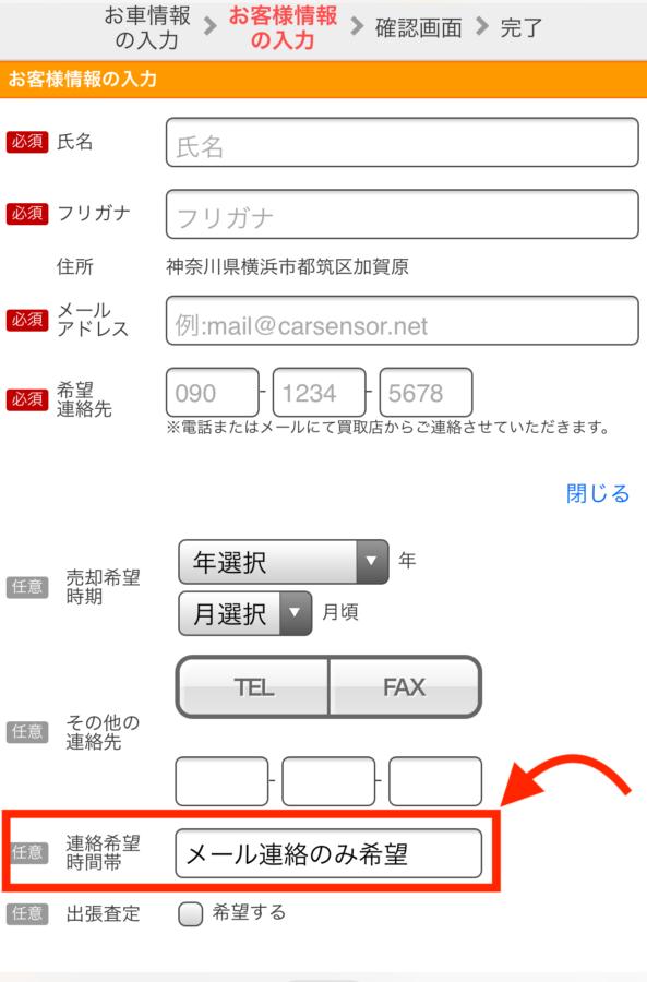 車買取カーセンサー メール対応④