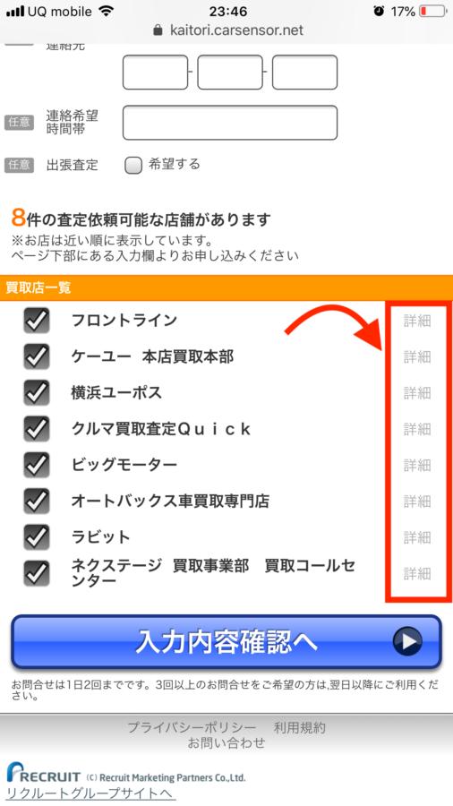 車買取カーセンサー メール対応⑤